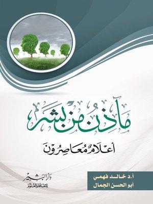 cover image of مآذن من بشر