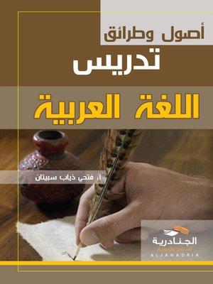 cover image of أصول وطرائق تدريس اللغة العربية