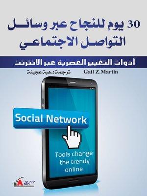 cover image of 30 يوما للنجاح عبر وسائل التواصل الاجتماعي : أدوات التغيير العصرية عبر الإنترنت