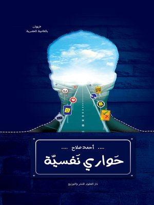 cover image of حواري نفسية