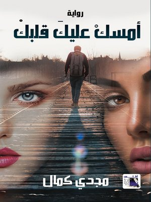 cover image of أمسك عليك قلبك