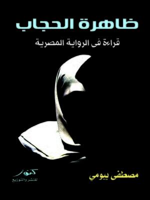 cover image of ظاهرة الحجاب : قراءة في الرواية المصرية