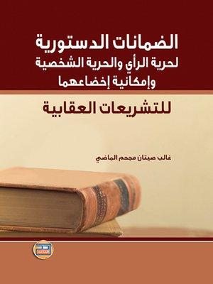cover image of الضمانات الدستورية لحرية الرأي والحرية الشخصية وإمكانية إخضاعهما للتشريعات العقابية