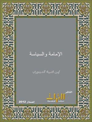 cover image of الإمامة والسياسة