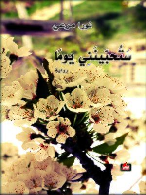 cover image of ستحبينني يومًا