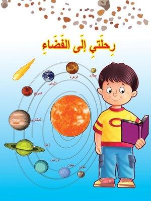 cover image of رحلتي إلى الفضاء