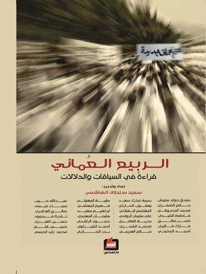 cover image of الربيع العماني : قراءة في السياقات و الدلالات