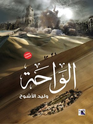 cover image of الواحة
