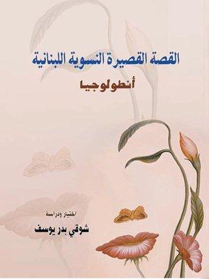 cover image of أنطولوجيا : القصة القصيرة النسوية اللبنانية