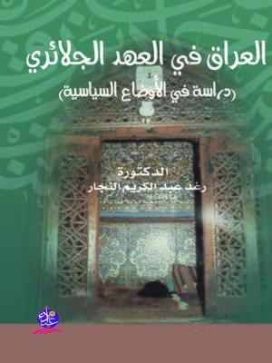 cover image of العراق في العهد الجلائري