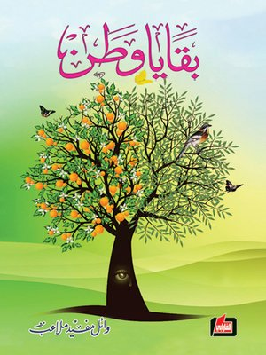 cover image of بقايا وطن
