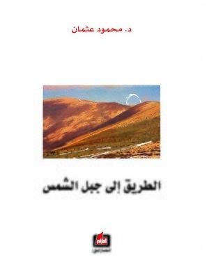 cover image of الطريق إلى جبل الشمس