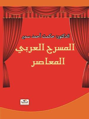 cover image of المسرح العربي المعاصر