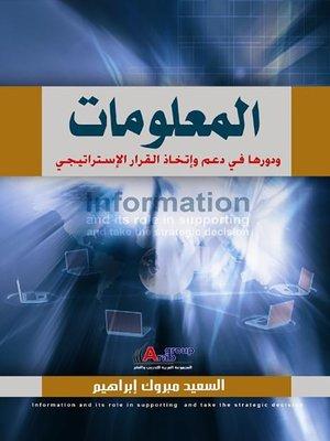 cover image of المعلومات و دورها في دعم و إتخاذ القرار الإستراتيجي