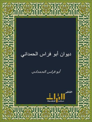 cover image of ديوان أبو فراس الحمداني