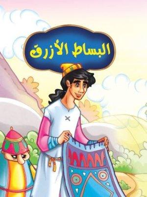 cover image of البساط الأزرق