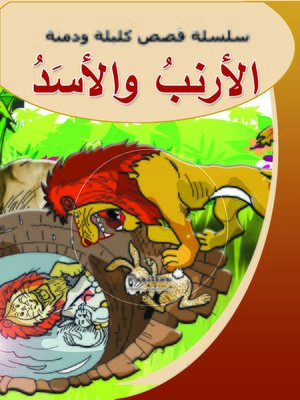 cover image of الأرنب والأسد