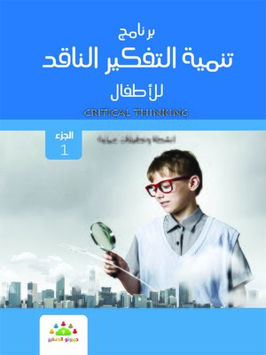 cover image of برنامج تنمية التفكير الناقد للأطفال