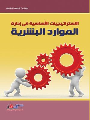 cover image of الإستراتيجيات الأساسية في إدارة الموارد البشرية