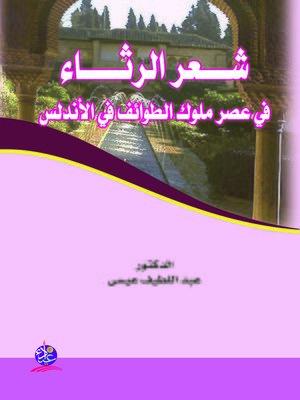 cover image of شعر الرثاء في عصر ملوك الطوائف في الأندلس