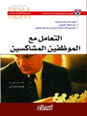 cover image of التعامل مع الموظفين المشاكسين