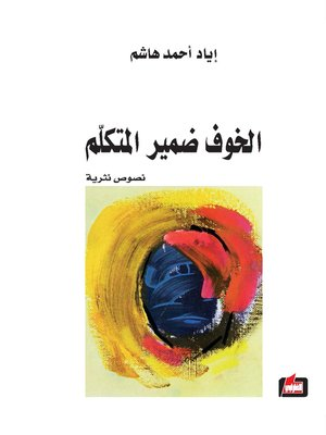 cover image of الخوف ضمير المتكلم