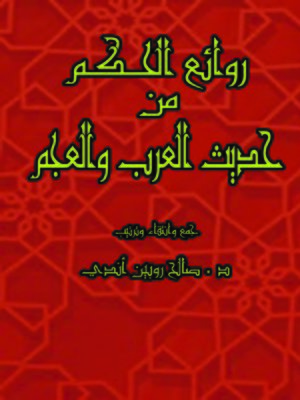 cover image of روائع الحكم