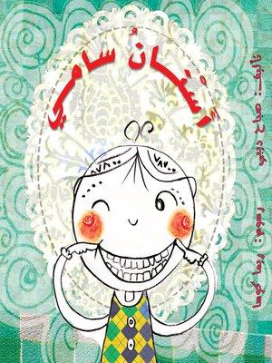 cover image of أسنان سامي