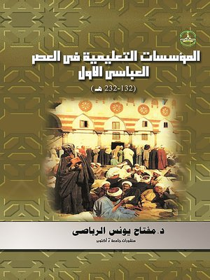 cover image of المؤسسات التعليمية في العصر العباسي الأول
