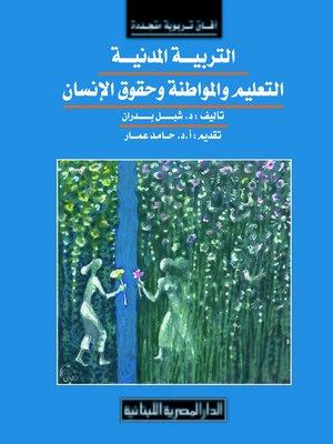 cover image of التربية المدنية : التعليم و المواطنة و حقوق الإنسان