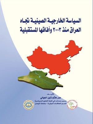 cover image of السياسة الخارجية الصينية تجاه العراق منذ 2003 وآفاقها المستقبلية