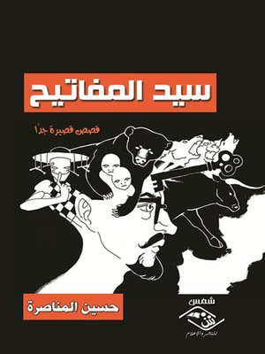 cover image of سيد المفاتيح