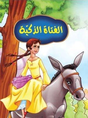 cover image of الفتاة الذكية