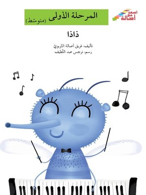 cover image of ذاذا