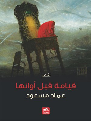cover image of قيامة قبل أوانها!