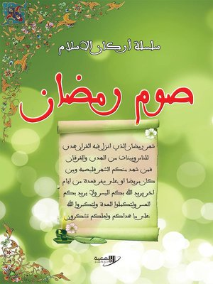 cover image of الصوم
