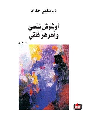 cover image of أوشوش نفسي وأهرهر قلقي