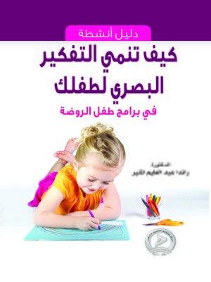 cover image of كيف تنمي التفكير البصري لطفلك ؟ : دليل أنشطة