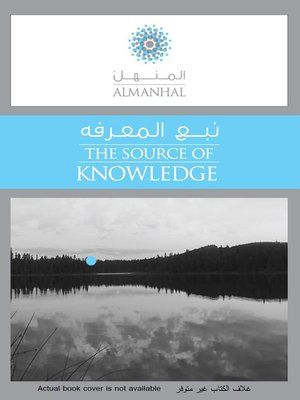 cover image of المسئولية عن عمل الغير والأشياء والإثراء بلا سبب