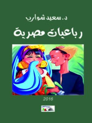 cover image of رباعيات مصرية