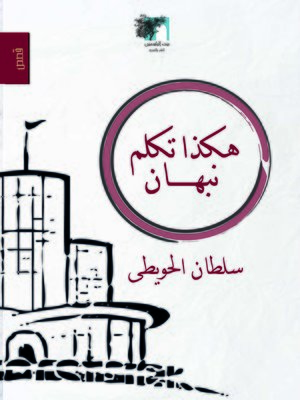 cover image of هكذا تكلم نبهان