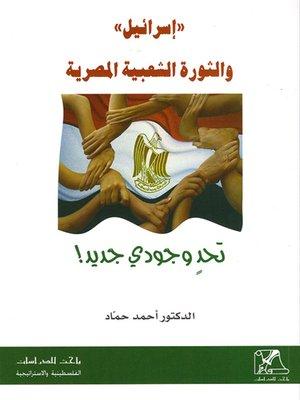 cover image of إسرائيل والثورة الشعبية المصرية : تحد وجودي جديد