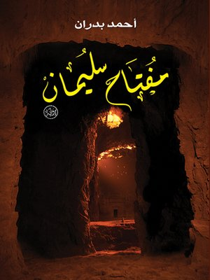 cover image of مفتاح سليمان
