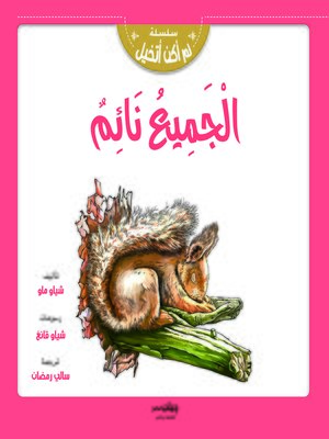 cover image of الجميع نائم