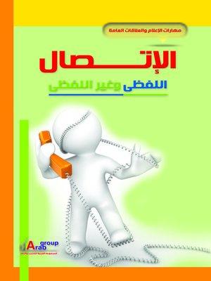 cover image of الإتصال اللفظي و غير اللفظي
