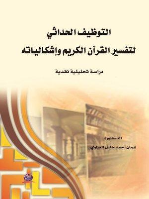 cover image of التوظيف الحداثي لتفسير القرآن الكريم وإشكالياته