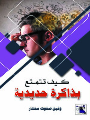 cover image of كيف تتمتع بذاكرة حديدية