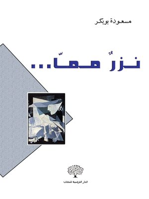 cover image of نزر مما