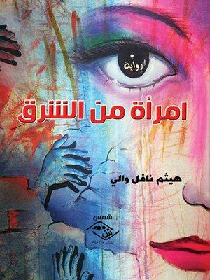 cover image of امرأة من الشرق : رواية