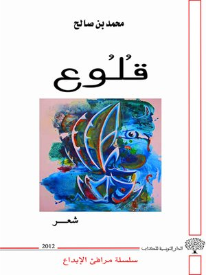 cover image of قلوع